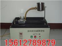 耐洗刷測定儀  QFS