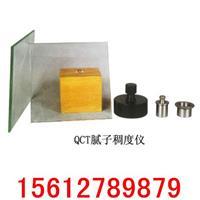 原漆膩子稠度測定儀 QCT