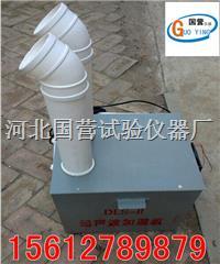 混凝土标养室加湿器 DLS-II型
