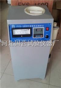 水泥細度負壓篩析儀 FSY-150