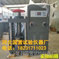 混凝土壓力試驗機 DYE-3000型