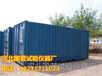 移動式集裝箱養護室
