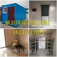 集裝箱式養護室
