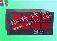 智能闪光报警器 HS-XX8