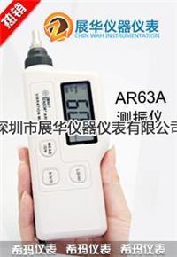 香港SMART便携式测振仪AR63A香港希玛