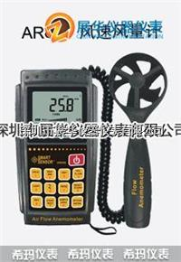 香港SMART风速风量计AR856香港希玛风量计 AR856