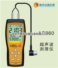 香港SMART超声波测厚仪AS860香港希玛 AS860