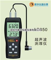 香港SMART超声波测厚仪AS850香港希玛 AS850