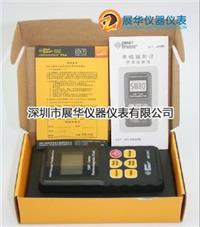 香港SMART电磁辐射检测仪AR1392香港希玛 AR1392