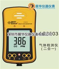 香港SMART二合一气体检测仪AS8903香港希玛 AS8903