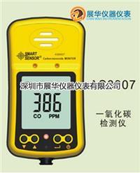 香港SMART一氧化碳检测仪AS8907香港希玛 AS8907