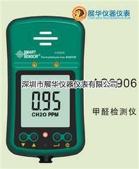 香港SMART甲醛检测仪AS8906香港希玛 AS8906