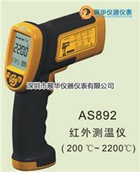 香港SMART短波红外测温仪AS892香港希玛 AS892香港希玛
