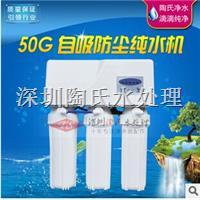 橱下式纯水机厂家 直销50G自吸防尘纯水机 家用防尘纯水机