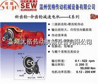 SEW减速电机KH167DV160M6/BMG/HF/TF/HR/FF/VS原装出售 KH167DV160M6/BMG/HF/TF/HR/FF/VS