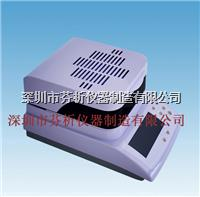 氧化镁水分测定仪