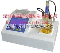 CSY系列微量水分测定仪