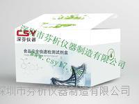 毛发水酱油速测试剂盒