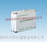 CSY-J04药品快速检测箱 CSY-J04