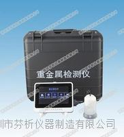 便携式土壤重金属快速检测仪 CSY-YJ