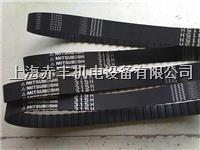 圆弧齿同步带S5M1145|S5M1160|S5M1165|S5M1195 S5M1145|S5M1160|S5M1165|S5M1195