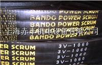 BANDO POWER SCRUM(并联窄边三角带) BANDO POWER SCRUM