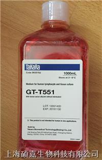 淋巴细胞、DC细胞培养基GT-T551 GT-T551