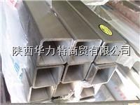 西安304不锈钢方管