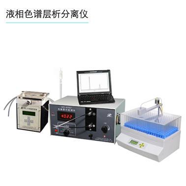 液相色谱层析分离仪