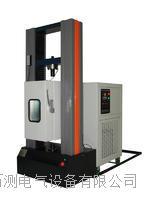 上海微机控制高低温万能材料试验机|微机控制高低温万能材料试验机供应商|电子高低温万能材料试验机|微机控制电子高低温万能材料试验机|高低温万能材料试验机厂家