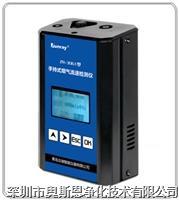 深圳ZR-3061型便攜式煙氣流速檢測儀 奧斯恩手持式煙氣流速儀 煙氣分析儀 多氣體檢測 ZR-3061