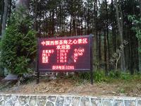 北海市森林瀑布公园景区空气负氧离子浓度含量监测发布系统