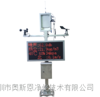 工地扬尘噪声监测仪OSEN-YZ 粉尘噪声数据大屏幕显示 OSEN-YZ建筑扬尘噪声远程监测监控系统
