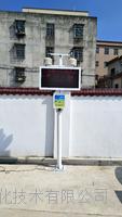 深圳市扬尘噪声在线监测系统  环境污染监测设备 PM2.5PM10TSP监测 温湿度监测
