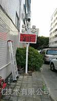 防城港市 空气质量在线监测系统 仙人山环境质量在线监测设备
