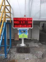 環保專業VOCs實時監測系統具備超標聲光報警功能