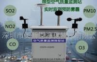 质监站微型空气监测站可与国控点比对环境质量监测设备