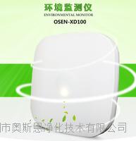 吸顶式室内环境监测仪\公共环境智能监测仪