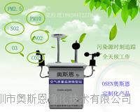 微型空气监测站|微型粉尘气体监测站品牌|小型环境监测站