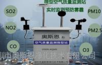 室外环境质量监测\微型空气监测站 网格化环境监管微型空气站