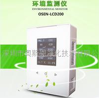 創造優良人居環境奧斯恩室內環境監測系統 OSEN—LD200