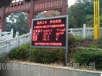 广东省各地区景区含氧量健康天然氧吧负氧离子监控系统 OSEN-FY