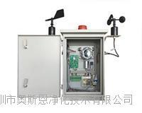 VOCs揮發性有機物污染氣體在線監測 可聯網24小時不間斷監測