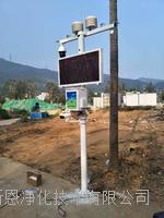 山東省內聯網平臺在線監測PM2.5粉塵顆粒物在線超標預警系統