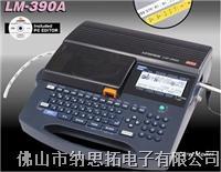 线号印字机  MAX /LM-390A