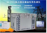 GC-2010变压器油专用气相色谱仪 GC-2010