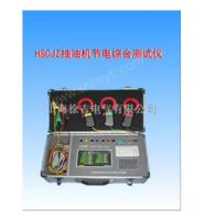 抽油机节电综合测试仪(7寸彩屏) HSCJZ