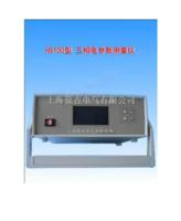 三相电参数测量仪 HS100型