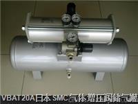 vbat20a日本smc气体增压阀储气罐,smc增压泵图片