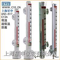 低溫防霜型磁翻柱液位計 UHZ-517C13A